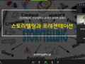 [안산대학교] 스토리텔링과 프레젠테이션